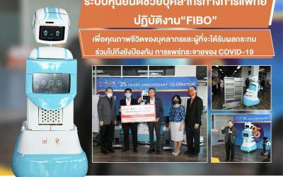 SITEM : สนับสนุนและพัฒนา ระบบหุ่นยนต์ช่วยบุคลากรทางการแพทย์